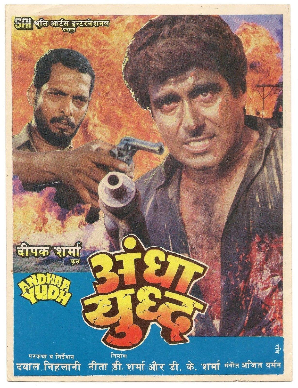 Andhaa Yudh ((1987))
