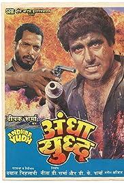 Andhaa Yudh () film en francais gratuit