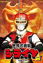 Sekai Ninja Sen Jiraiya Poster