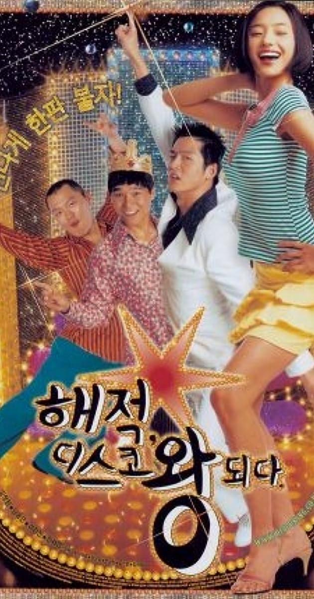 Image Hae-jeok, discowang doeda