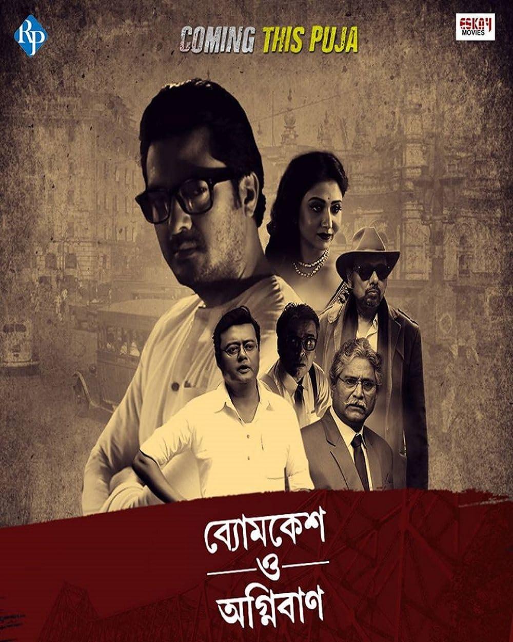 Byomkesh O Agnibaan 2021 Bengali Full Movie 720p HDRip 900MB Download
