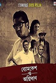 Byomkesh O Agnibaan Poster