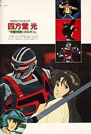 Gakuen Tokuso Hikaruon Poster