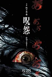 Ju-on: Owari no hajimari (2014) film en francais gratuit