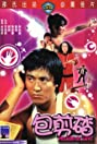 Bao jian ta (1978) Poster