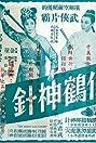 Xian he shen zhen (1961) Poster