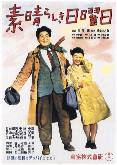 Subarashiki nichiyôbi (1947)