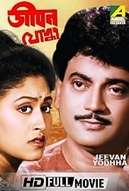 Jeevan Yodhha Poster