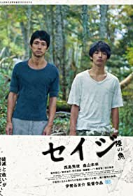 Hidetoshi Nishijima and Mirai Moriyama in Seiji: Riku no sakana (2011)