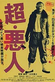 Chô Akunin Poster - Movie Forum, Cast, Reviews