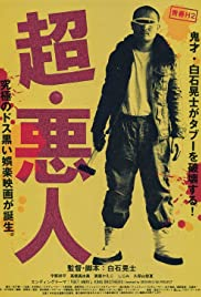 Chô Akunin Poster