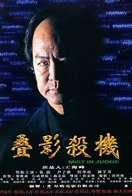 Tie ying sha ji (2001)