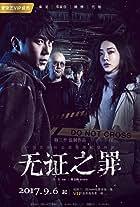 Wu zheng zhi zui