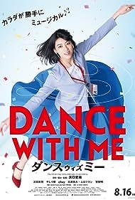 Dansu wizu mî (2019)