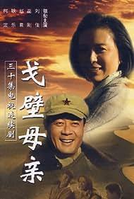Jia Liu in Gebi mu qin (2007)