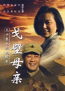 Action movies downloads Gebi mu qin by none [SATRip]