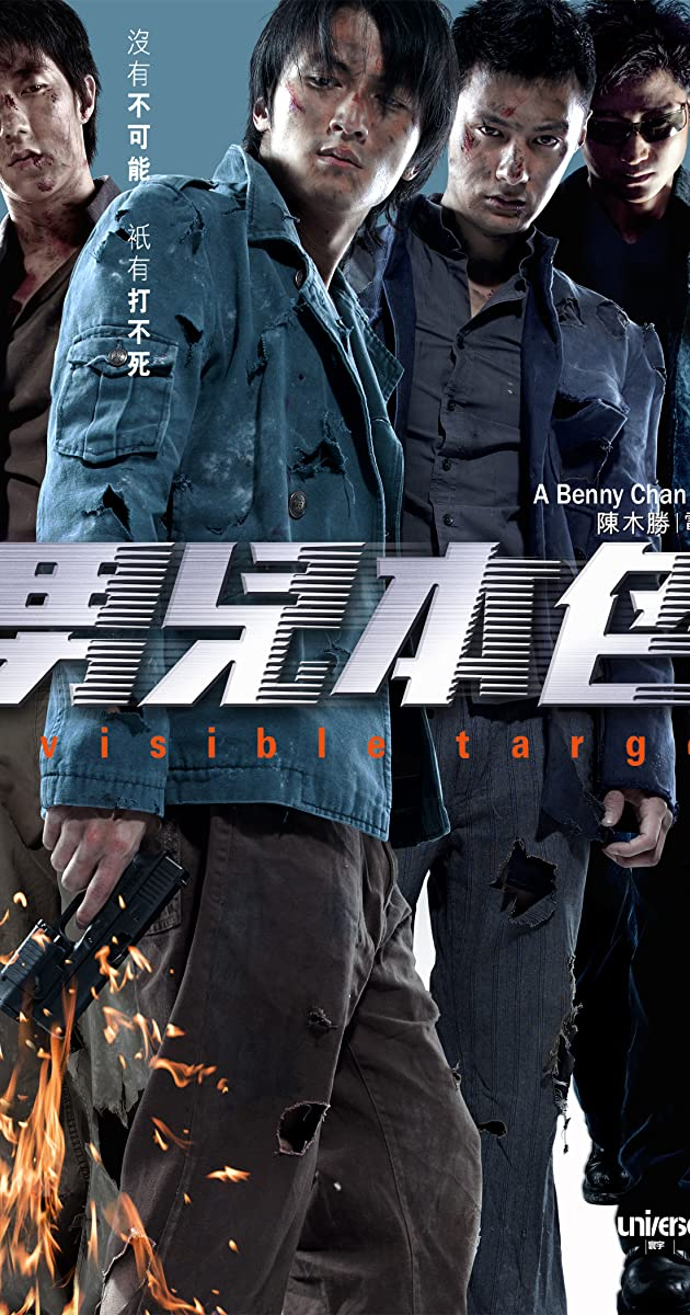 Bản Sắc Anh Hùng - Invisible Target (2007)