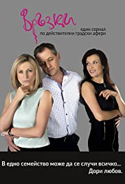 Liaisons Poster