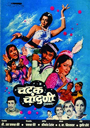 Lalita Pawar Chatak Chandni Movie