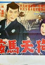 Kurama Tengu to Katsu Kaishû