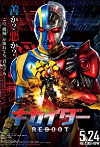 Primary photo for Kikaider: The Ultimate Human Robot