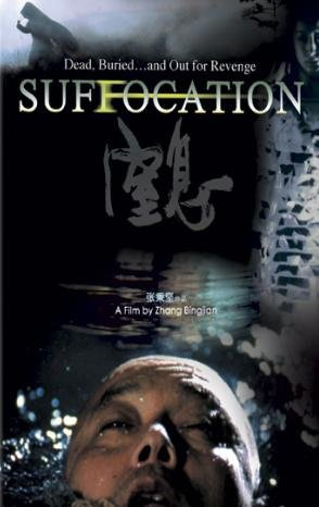You Ge Suffocation Movie