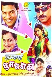 Lagnacha Dhumdhadaka Poster