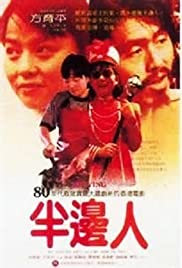 Boon bin yen Poster