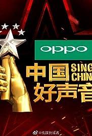 Sing! China Poster