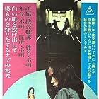 Miki Sugimoto in Zeroka no onna: Akai wappa (1974)