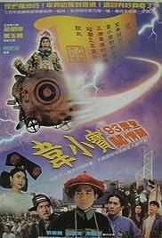 Wei Xiao Bao: Feng zhi gou nu Poster