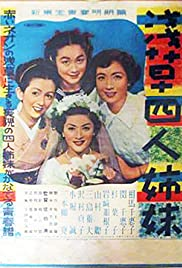 Asakusa yonin shimai Poster
