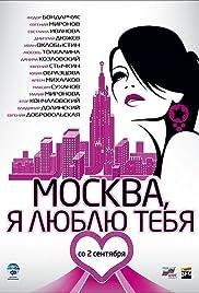Moskva, ya lyublyu tebya!(2010) Poster - Movie Forum, Cast, Reviews