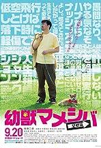 Yôjû mameshiba the Movie: Bôkyô hen