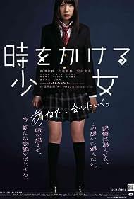 Toki o kakeru shôjo (2010) Poster - Movie Forum, Cast, Reviews