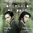 Takeshi Kaneshiro and Tony Chiu-Wai Leung in Seung sing (2006)