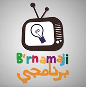 Movie time Barnamaji Commercial by none [480x320]