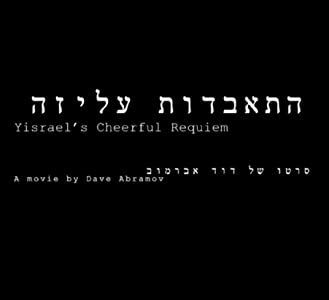 Watch latest hollywood movie trailers Hitabdot Aliza Israel [480x320]