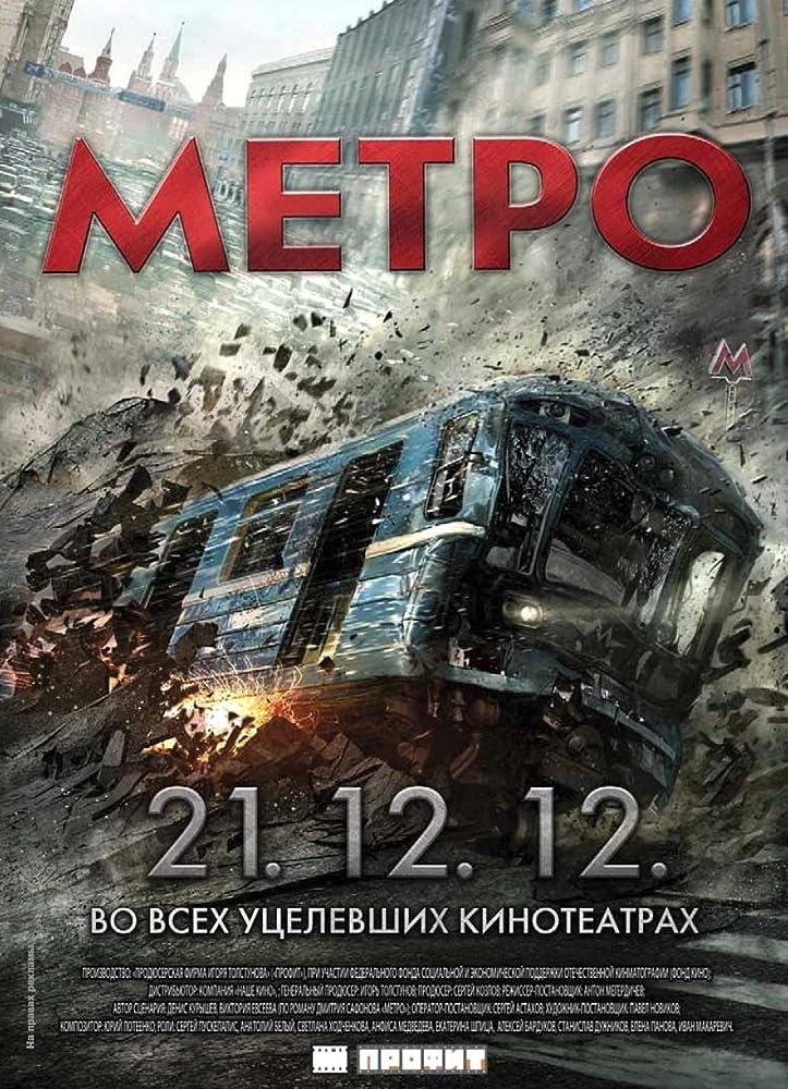 Metro (2013) รถด่วนขบวนนรก