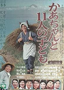 Dvd movies direct download Kaachan to 11-nin no kodomo [h.264]