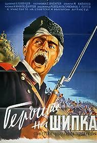 Geroite na Shipka (1955)