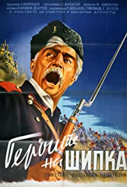 Heroes of Shipka Poster