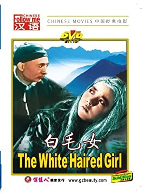 Qiang Chen The White-haired Girl Movie