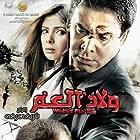 Sherif Mounir, Mona Zaki, and Karim Abdel Aziz in Welad el-Amm (2009)