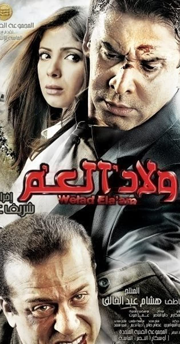 film awlad el3am