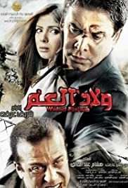 film awlad l3am