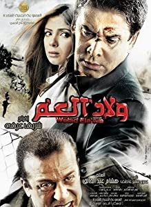 Hollywood movie for mobile download Welad el-Amm by Ahmed Nader Galal [mts]