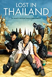 Lost in Thailand (2012) Poster - Movie Forum, Cast, Reviews