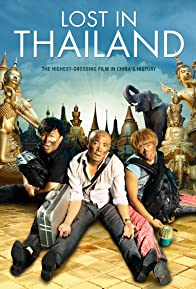 Primary photo for Lost in Thailand