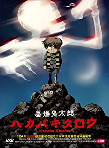 Watch thriller movie Kitaro's Graveyard Gang 2 by [720x400]